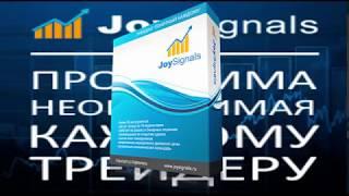 JoySignals - программа, помогающая торговать