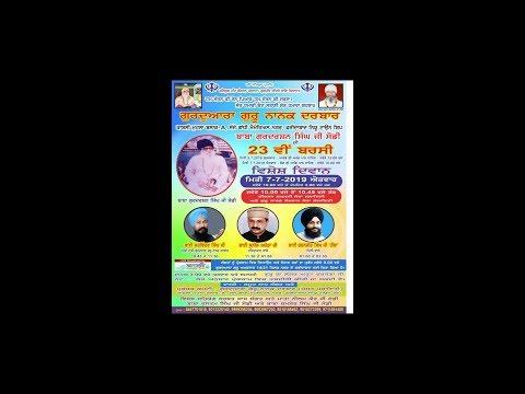 Live-Now-Gurmat-Kirtan-Samagam-From-Faridabad-Haryana-7-July-2019