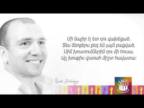 Նարեկ Զարբաբյան - Վեր կաց և քայլիր ||| Narek Zarbabyan - Ver Kac Ev Qaylir