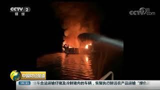 [中国财经报道]媒体公布事发游船求救电话录音| CCTV财经
