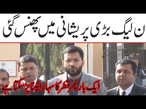 PMLN always need Qatar to bail them out | Farrukh Habib | ECP bank account scrutiny case