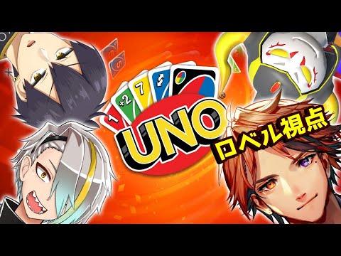 【UNOコラボ】コミュニケーションを図るにはUNOが一番良いって聞きました!【ホロスターズ/夕刻ロベル】
