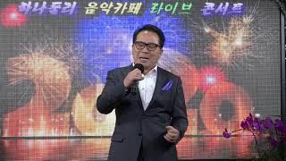 태평/카멜레온(원곡 박영규)