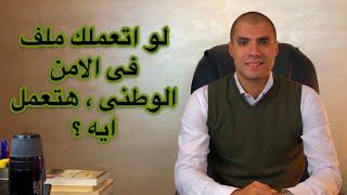 قانون بالعربى | لو اتعملك ملف متابعة فى أمن الدولة تعمل ايه وكيفية حذفه بطريقة قانونية