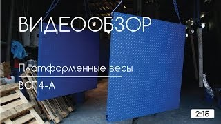 Платформенные весы ВСП4-А марки «Невские весы»(Современное весовое оборудование. Прямые продажи от производителя http://www.vesservice.com/products/promyshlennye-vesy/, 2014-01-27T06:32:27.000Z)