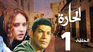 مسلسل الحاره الحلقة | 1 | El Hara series Eps