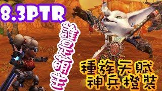 魔獸世界8.3PTR????新種族狐狸人VS機械地精/新天賦新橘裝✅WoW-World of Warcraft BFA 8.3PTR