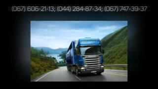 заказать грузовые перевозки экспедиторские услуги по СНГ Украине Европе Киев(, 2016-01-15T11:10:20.000Z)