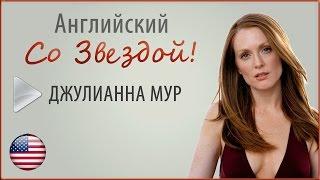 Английский со Звездой: Джулианна Мур www.english-challenge.ru