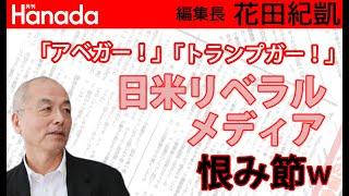 安倍総理を励まそう。政治は結果責任。是々非々で批判も評価も。|花田紀凱[月刊Hanada]編集長の『週刊誌欠席裁判』