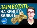 Как купить криптовалюту Биткоин, ETH за рубли  Биржа криптовалют EXMO
