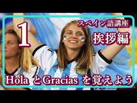 スペイン 語 ありがとう 超便利!スペイン語で「ありがとう」厳選20フレーズ!