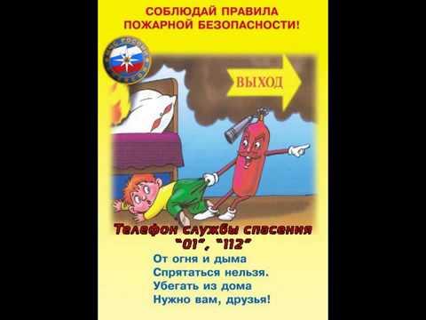 Мультфильм по пожарной безопасности