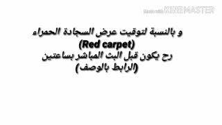 مواقيت حفل البيلبورد/ السجادة الحمراء..(Red carpet)👇