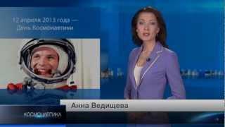 Программа Космонавтика от 6 апреля 2013 года