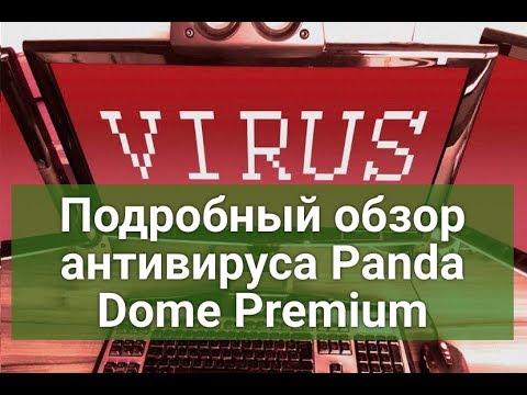 Подробный обзор антивируса Panda Dome Premium