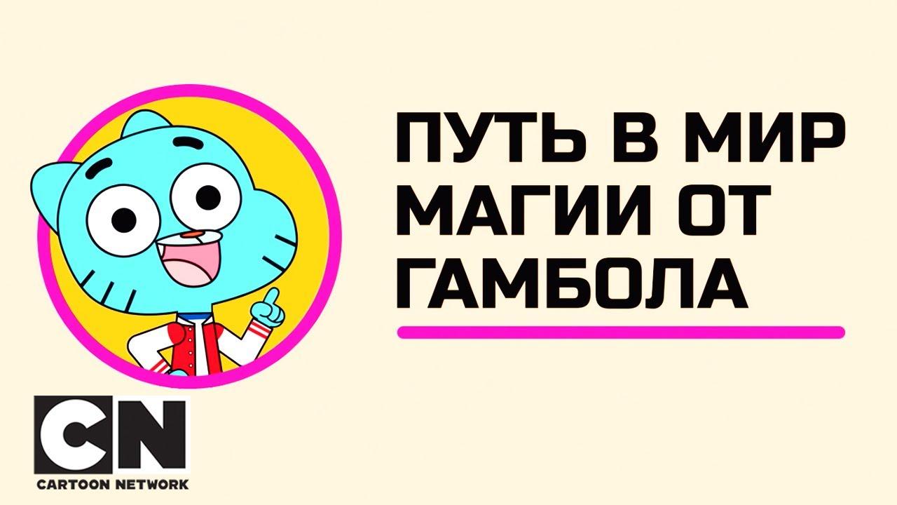 Гамбола| Путь в мир магии от Гамбола| Cartoon Network