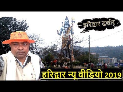 Haridwar Shiv Murti /हरिद्वार शिव मूर्ति दर्शन