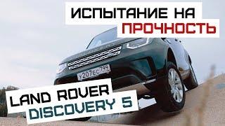 Land Rover Discovery V | Лучший внедорожник для путешествий