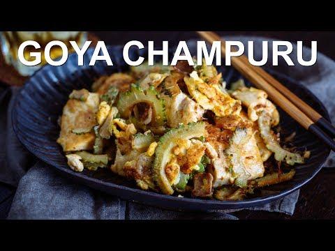 How To Make Goya Champuru (Recipe) ゴーヤチャンプルの作り方 (レシピ)
