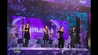 Bigmama - Never Mind, 빅마마 - 네버 마인드, Music Core 20061118