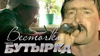 группа БУТЫРКА - Весточка [Official Video]