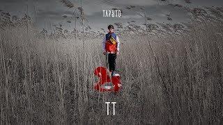 Таруто — ТТ (Official Audio) / Альбом: ЗАСВОБОДУМОЛОДЫХ (2019)