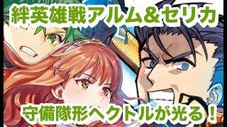 【FEH(FEヒーローズ)】絆英雄戦アルム&セリカ(インファナル)!守備隊形ヘクトルでクリア! thumbnail