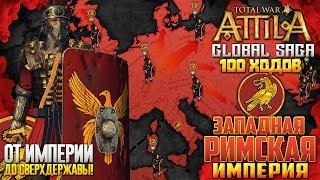 ЗАПАДНАЯ РИМСКАЯ ИМПЕРИЯ ● От Империи до Мирового Господства! Сюжет в Total War: ATTILA