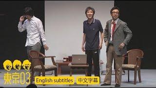 第9回 東京03 単独ライブ 「いらいら」』 (2009/5/22~24開催) http:/...
