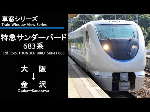 特急サンダーバード29号全区間車窓(大阪→金沢)683系1号車【Ltd. Exp. THUNDERBIRD, FHD】