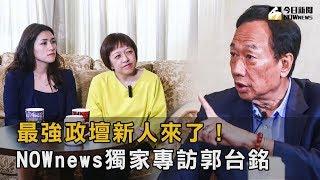 最強政壇新人來了!NOWnews獨家專訪郭台銘
