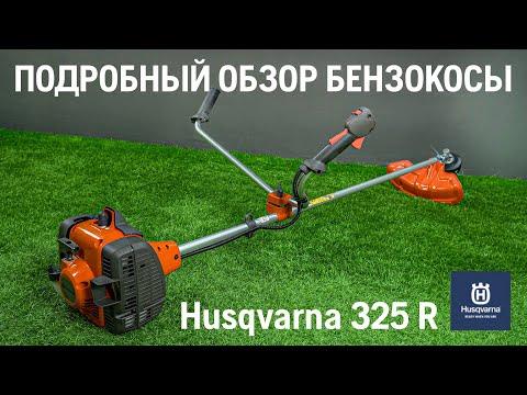 Триммер бензиновый Husqvarna 325R