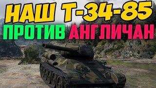 НАШ Т-34-85 ПРОТИВ ИНОСТРАНЦЕВ! ТЫ ДОЛЖЕН ЭТО ВИДЕТЬ!