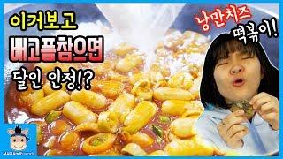 이 영상 보고 배고픔 참을 수 있다면 달인 인정!? 최고의 분식 떡볶이 만들기 (꿀잼ㅋ) ♡ 김말이 치즈떡볶이 먹방 리얼사운드 놀이 | 말이야 와 친구들 MariAndFriends