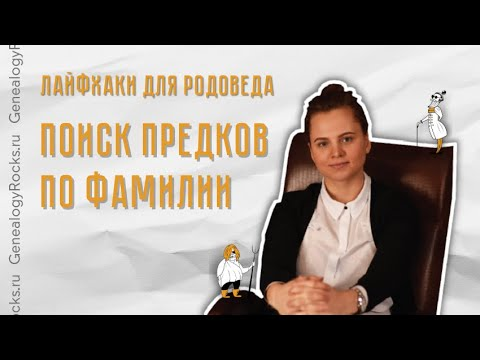 Как узнать свои корни по фамилии архив в украине
