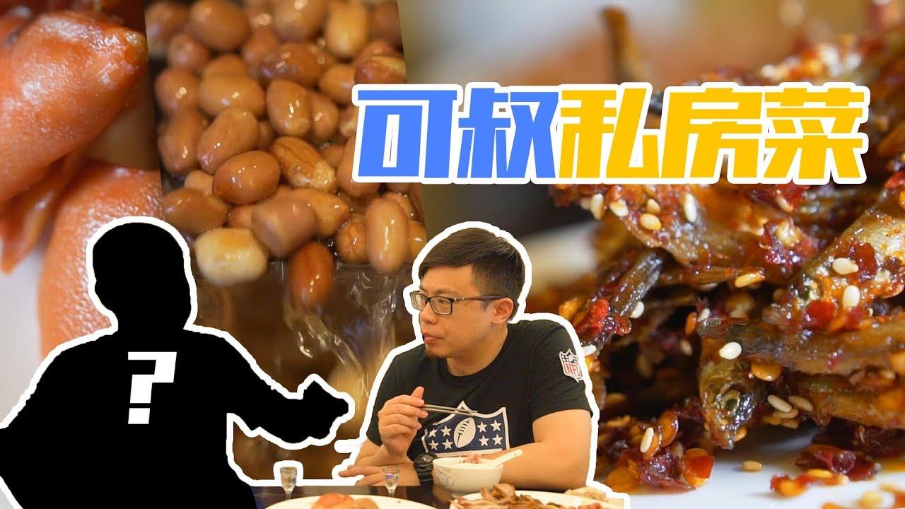 達人︱把自己家弄成私廚,專門招待熟客朋友,他沉浸在美食的世界里怡然自得 【品城記】 - YouTube