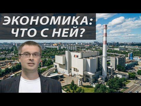 Экономика России в 2019 году. Первые итоги
