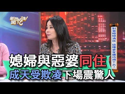 【精華版】媳婦與惡婆同住 成天受欺凌下場震驚人