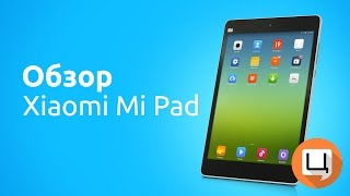 Обзор Xiaomi Mi Pad. Гаджетариум, выпуск 59(, 2014-10-08T14:05:18.000Z)
