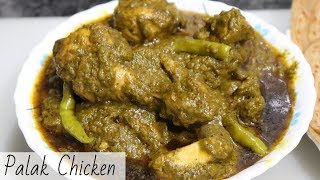 Palak Chicken With Rich & Creamy Gravy | Delicious Recipe  By Yasmin Huma Khan