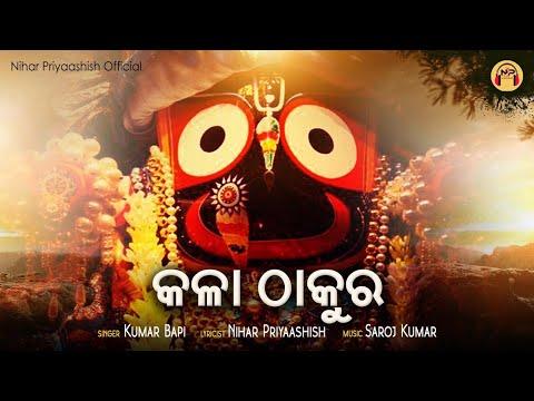 Odia Devotional Song by Kumar Bapi | Luha Jebe Mo Akhire | Lyric by Nihar Priyaashish