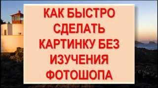 Как сделать картинку с надписью без знания фотошопа - Виктория Емельянова