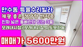 [인천빌라매매][만수동빌라매매]인천빌라급매물 채광 끝내…