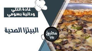 البيتزا الصحية  - غادة التلي ودانية بسومي