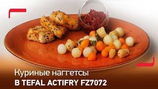 Куриные наггетсы в аэрофритюрнице Tefal ActiFry FZ7072