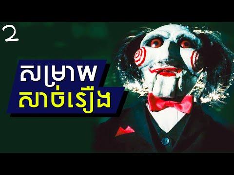 """SAW វគ្គ 2 - សម្រាយសាច់រឿង """"ប្រវត្តិឃាតកររោគចិត្ត Jigsaw"""""""