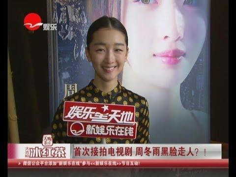 《遇見愛情的利先生》首次接拍電視劇 周冬雨Zhou Dongyu黑臉走人?! - YouTube