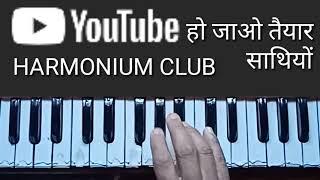 हो जाओ तैयार साथियों How to play on harmonium by harmonium club