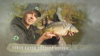 Fros Fishing Рыбалка с Фросом Ловля карпа поздней осенью